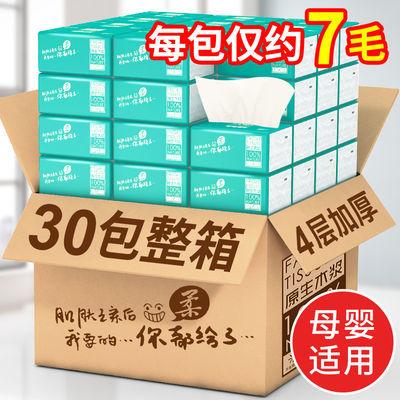 30包/8包原木抽纸家庭装整箱批发300张妇婴级纸巾家用面巾餐巾纸