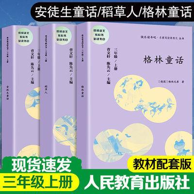 人教版/快乐读书吧三年级上册3册安徒生童话格林童话全集稻草人