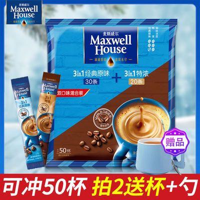 【热销】麦斯威尔速溶三合一咖啡经典原味30条+特浓20条提神办公