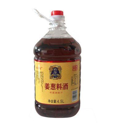 【热卖】白石河姜葱料酒桶装家庭装家用去腥提味增香除膻陈酿黄酒