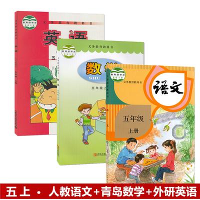 小学5五年级上册外研版英语人教版语文青岛版数学教材课本书