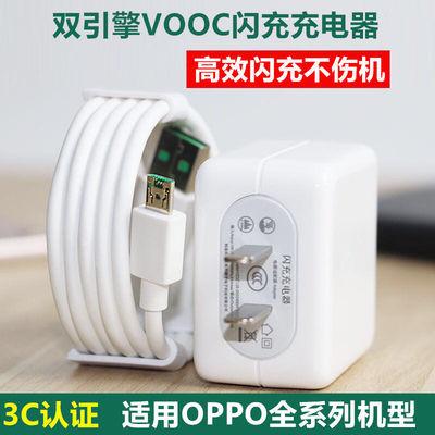 oppo充电器闪充头r11s闪充数据线r9s安卓充电线R11 r15快充充电头