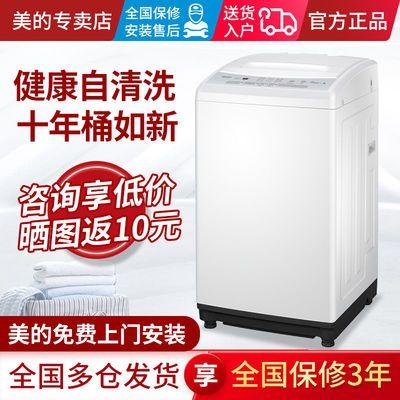 【特别推荐】美的洗衣机全自动8.2公斤8/9/10KG家用智能清洗节能静音波轮甩干,免费领取10元拼多多优惠卷