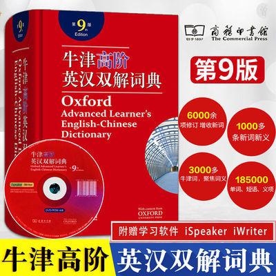 【热销】牛津高阶双解英汉词典第9版商务印书馆初高英语词典字典
