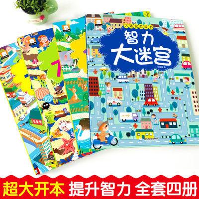 【热卖】智力大迷宫全套4册 益智游戏图画书捉迷藏书儿童益智书籍
