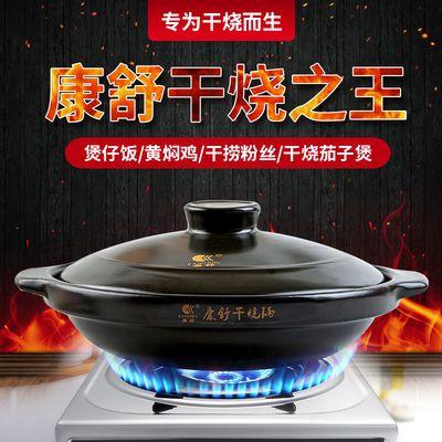 康舒砂锅可干烧耐高温煲仔饭黄焖鸡小沙锅商用干烧不裂煤气灶专用