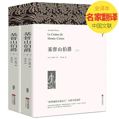 【热销】基督山伯爵原版大仲马的书籍原版书成人版典藏版无删减长