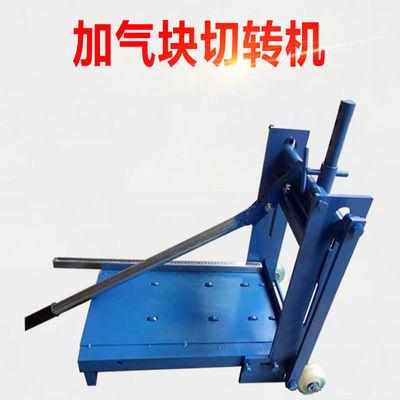 【加气块切砖机】小型轻质泡沫水泥切割机器砌砖手动工具建筑专用