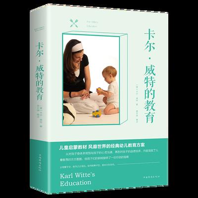 正版卡尔威特的教育全书教育孩子书籍亲子教育0-3612岁育儿书育儿