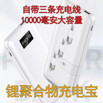 聚能沃移动电源大容量10000毫安带三条数据线充电宝移动电源快充