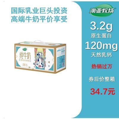 澳亚牧场纯牛奶早餐奶整箱营养均衡 250ml*12盒/箱