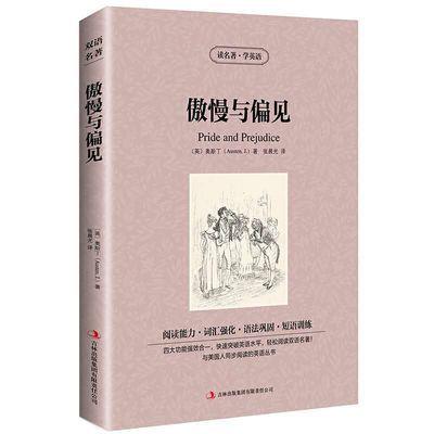 【热销】英语书籍 初中生高中阅读 中英双语版 傲慢与偏见红与黑