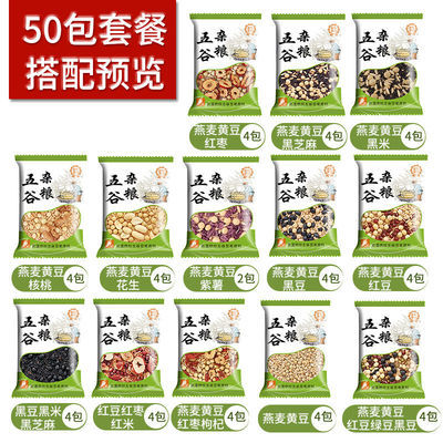 【热卖】现磨五谷豆浆原料包组合家用50小包装袋装商用熟五谷杂粮