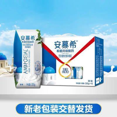 【热销】【5月产】伊利安慕希原味酸奶205g*12盒/箱正品保证新老