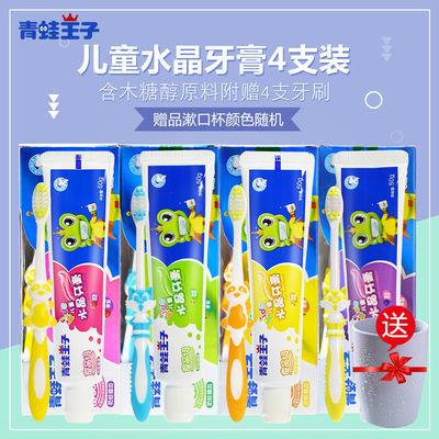 4支装青蛙王子儿童牙膏45g草莓防蛀牙换牙期水果味送牙刷口杯