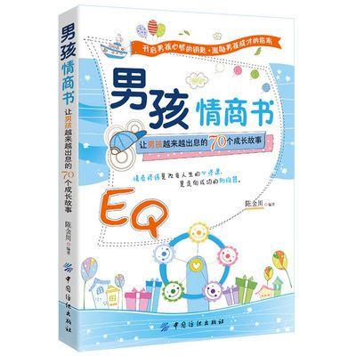 励志书籍书男孩情商家庭教育孩子你慢慢来小学生课外阅读育儿书