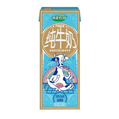 【热销】4月产 澳亚牧场纯牛奶早餐奶250ml*6盒/12盒整箱 拼单过