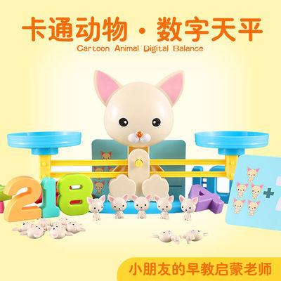 抖音同款小狗天平数字卡片儿童玩具加减法启蒙数学益智玩具