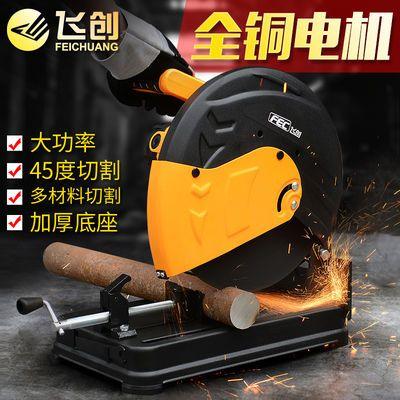 -飞创355多功能钢材切割机钢材机大功率350型材切割机木材切割机
