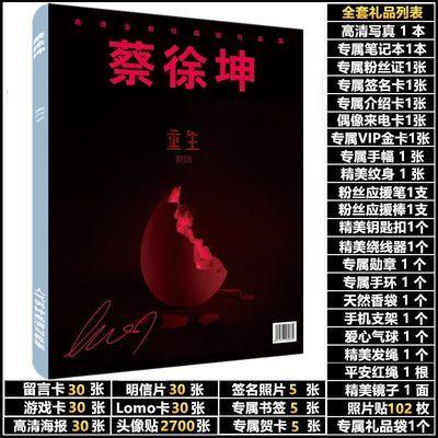 【热卖】正版蔡徐坤杂志书时装南方人物周刊嘉人年度新星时尚先生