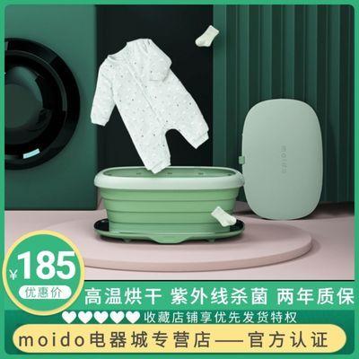 moido 折叠烘干盒烘干机家用小型干衣机紫外线杀菌内衣内裤消毒机