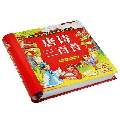 【热销】宋词 唐诗三百首正版全集幼儿早教人教版儿童版彩图注音