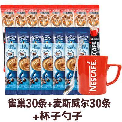 【热销】大牌共享【30条送杯勺】雀巢咖啡原味奶香特浓与麦斯威尔