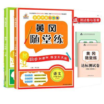 【热销】2020新三年级下册同步练习册人教版语文数学英语黄冈随堂