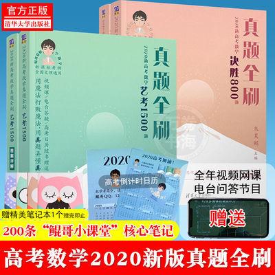 【热卖】2020新高考数学真题全刷基础2000题 朱昊鲲 全国文理科通