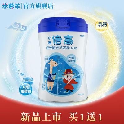 米慕羊儿童羊奶粉儿童奶粉倍高成长配方乳钙高钙罐装4段550克