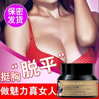 买1送1丰胸产品【增大紧实】丰胸霜丰胸膏美乳霜产后下垂小胸平胸