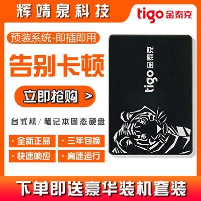 Tigo/金泰克240G固态硬盘 120G 128G 256G 480G 台式机/笔记本SSD