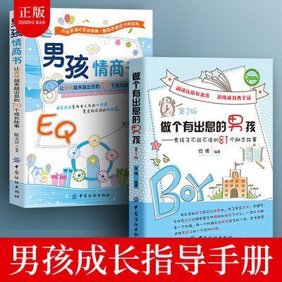 育儿书籍父母必读做个的男孩+情商书2册教育孩子正面管教
