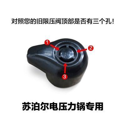 原厂苏泊尔高压锅配件安全伐老式专用 电压力锅限压阀排气阀配件