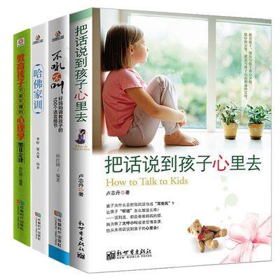 教育孩子的书籍如何家庭教育亲子家长儿童心理学教育育儿书