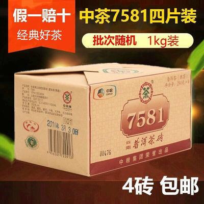 中茶云南普洱茶熟茶糯香普洱经典7581茶砖250g中华老字号中粮茶叶