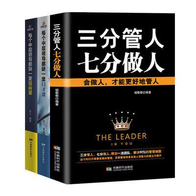 企业行政执行力管理书籍管理方面的口才情商中层领导力员工管理学