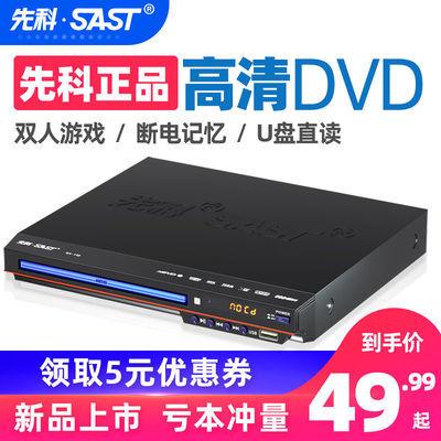 先科正品dvd播放机碟片光盘cd机高清电影vcd儿童家用小型影碟机器