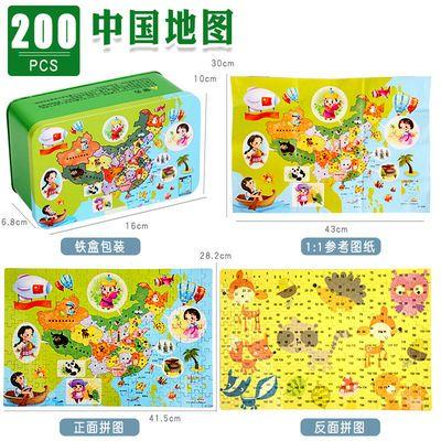 【热销】200片铁盒装中国世界地图木质拼图4-9岁儿童早教益智力玩