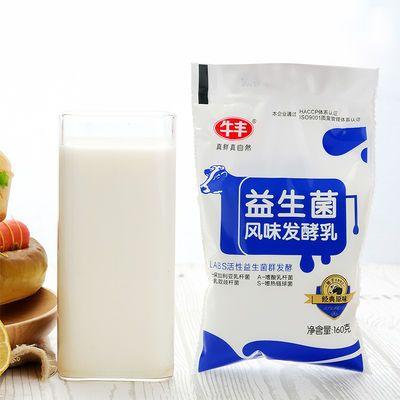 【热销】牛丰酸奶原味儿童营养早餐网红益生菌发酵袋装酸奶风味酸