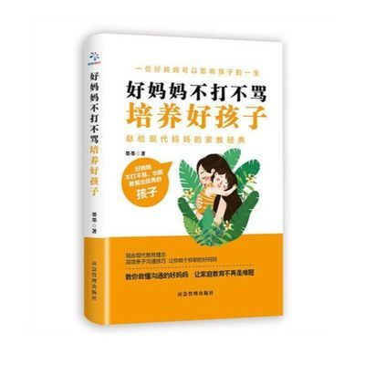 【热销】正面管教孩子 正版把话说到孩子心里去 育儿书籍家庭教育