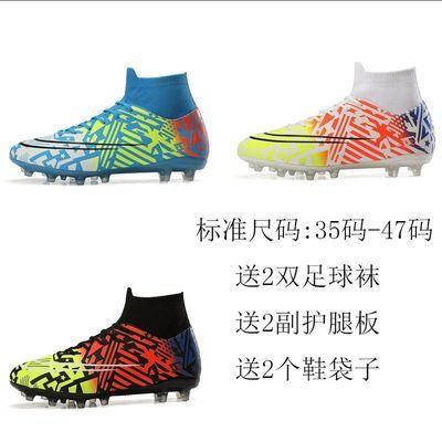 足球鞋长钉高帮新款男35码-47码送2个鞋袋和2双足球袜和2副护腿板
