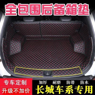 长城哈佛M6 H6酷派 H2 H3 H4 H5哈弗M4 F7汽车专用全包围后备箱垫