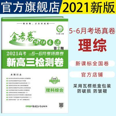 全国版2021金考卷特快专递第二期第2期理科综合高考全国卷5-6月考