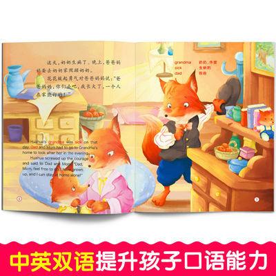 【热销】正版双语幼儿情绪管理儿童英语绘本10册 幼儿园中英文早