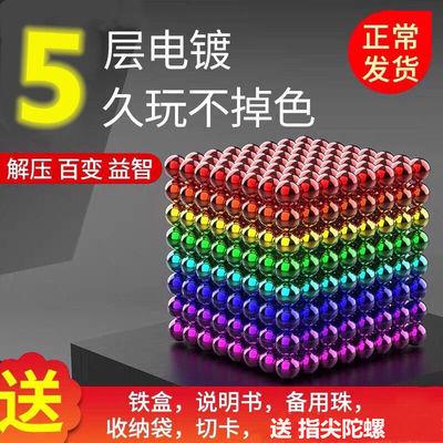最强大脑巴克球5mm磁力球百变魔方磁铁球魔力珠成人解压磁铁玩具
