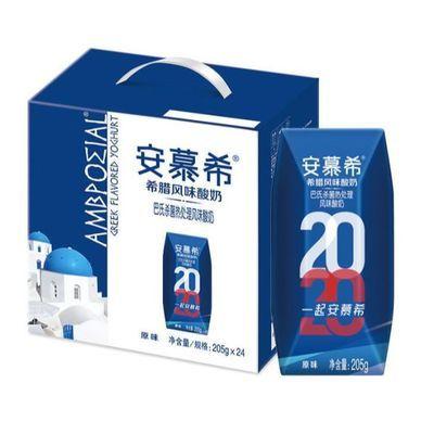 【热卖】【24盒装】5月新货 伊利牛奶 安慕希酸奶原味205g*24瓶/