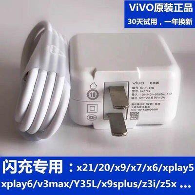 vivoX20 y83 y79手机原装充电器大头vivo y66 X9s X7数据线快充头