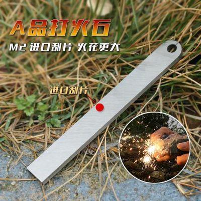 20*120mm特粗大号打火石荒野外户外防水求生镁棒打火棒取生火装备