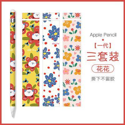 2020新款精品苹果Apple pencil贴纸一代1防滑二代2防刮保护笔套ip